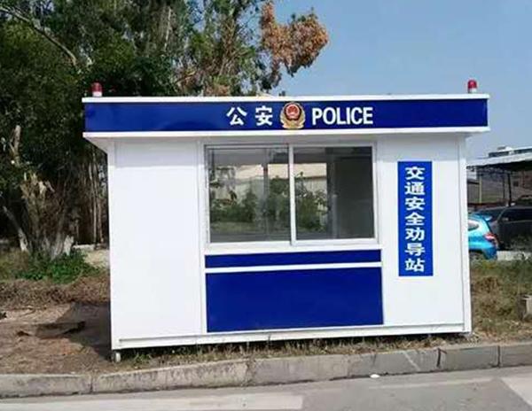 警务治安岗亭